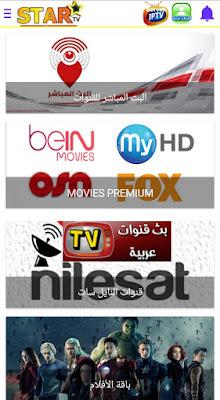 تحميل تطبيق star tv
