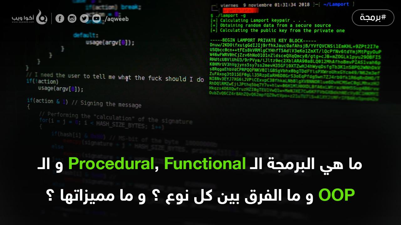 ما هي البرمجة الـ Procedural, Functional و الـ OOP و ما الفرق بينها ؟