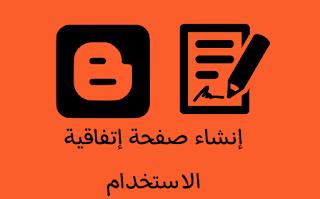 كيفية انشاء صفحة اتفاقية الاستخدام , صفحة شروط الاستخدام, عمل صفحة اتفاقية الاستخدام, صفحة شروط الاستخدام على بلوجر ,