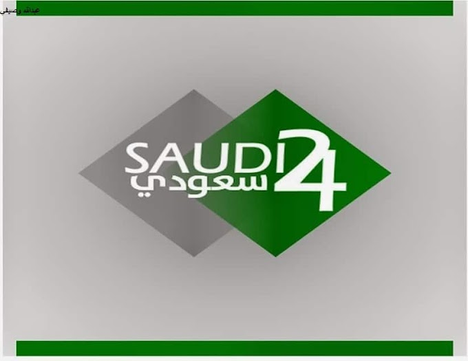 SAUDI 24  - Nilesat Frequency