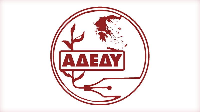 Ενημερωτικές συναντήσεις της ΑΔΕΔΥ στην Αλεξανδρούπολη για το ασφαλιστικό - συνταξιοδοτικό