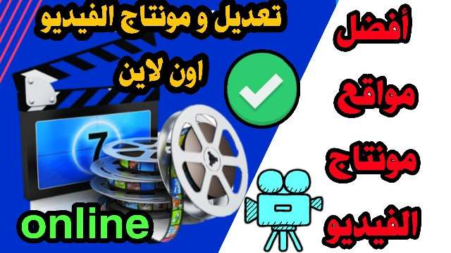 مواقع مونتاج الفيديو اون لاين مجانا