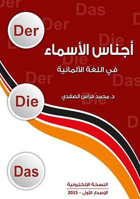 كتاب أجناس الأسماء في اللغة الألمانية  noun gender in german der-die-das