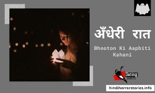 Bhooton-Ki-Aapbiti-Kahani-sachi-ghatna-2021-Darawni-Kahaniya-Asli-story-Andheri-Raat