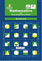 Mathematics For First Preparatory Grade - 2 Term