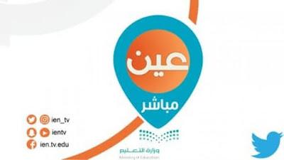 تردد قناة عين دروس IEN TV الجديدة 2020