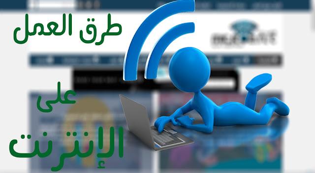 ما هو العمل على الانترنت و كيف يمكنك البدء بالعمل على الإنترنت!