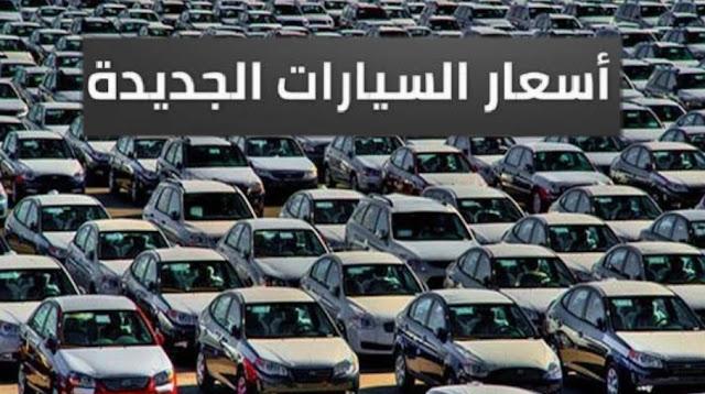 اسعار السيارات | اسعار السيارات فى مصر شهر ابريل 2020