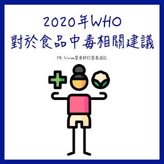 【臨床用中文懶人包】2020年WHO對於食品中毒相關建議