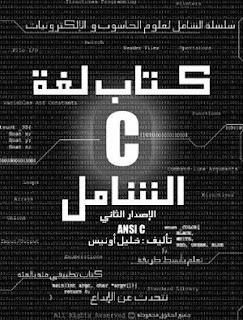 """كتاب لغة السي الشامل باللغة العربية """"كتاب تعلم لغة البرمجة سي"""""""