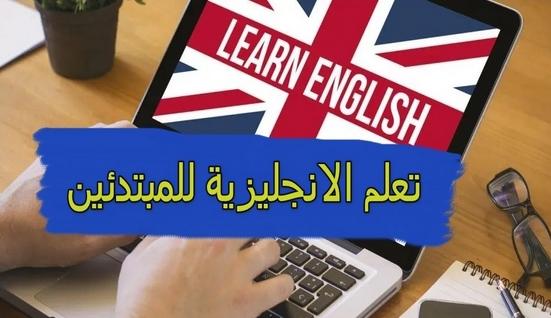 تعلم الانجليزية للمبتدئين من الصفر الى الاحتراف