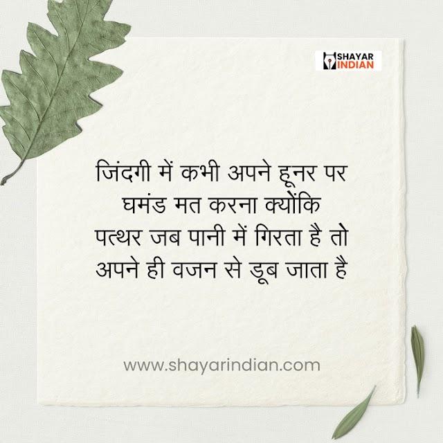 जिंदगी में कभी - Zindagi, Hunar, Ghamand, Pathhar, Dubna