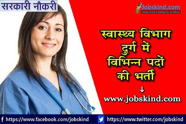 CMHO Durg Paramedical Staff Vacancy 2021 – Apply for 54 Post @ durg.gov.in