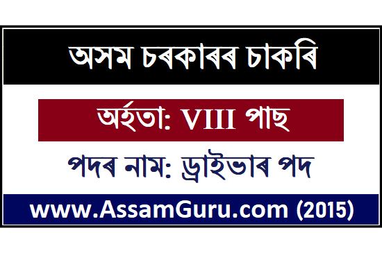 District and Sessions Judge, Lakhimpur Recruitment 2020
