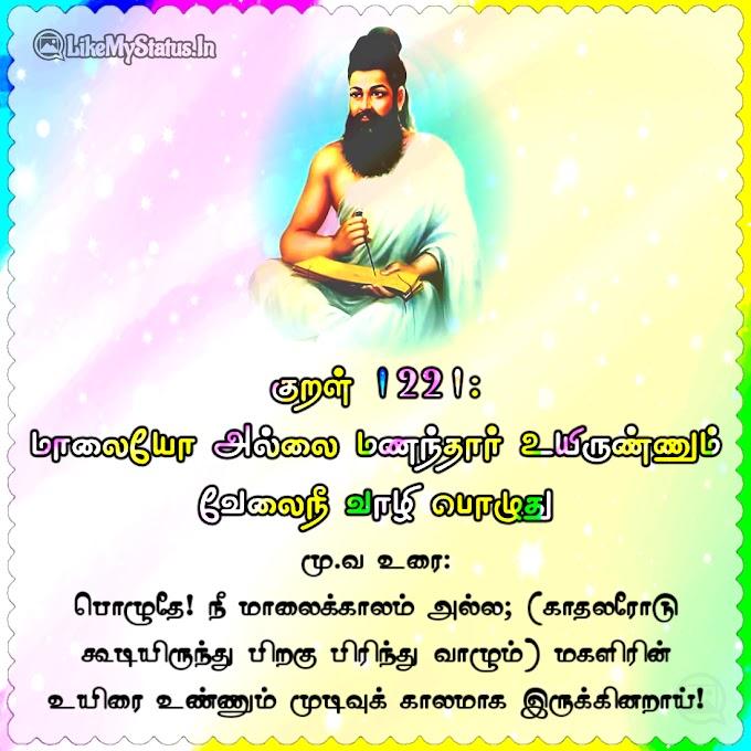 திருக்குறள் அதிகாரம் 123 - பொழுதுகண்டு இரங்கல் - ஸ்டேட்டஸ்