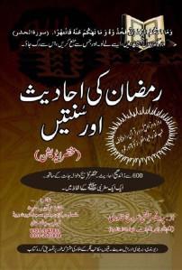ramzan-ki-ahadees-aur-sunnatain-by-professor-mufti-arooj-qadri