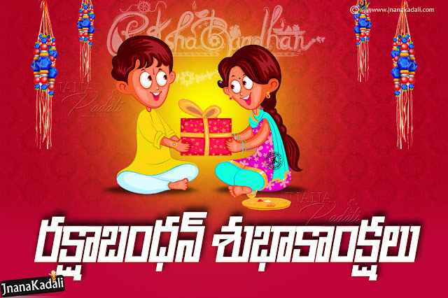 History of Rakshabandhan in Telugu, happy rakshabandhan in Telugu, best Telugu rakshabandhan Quotes hd wallpapres, nice Telugu rakshabandhan messages