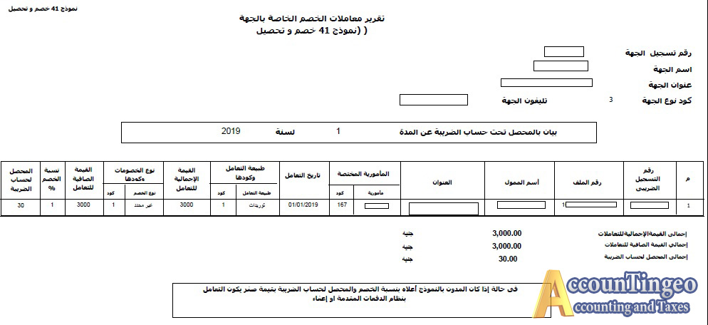 بوابة الضرائب المصرية نموذج 41 شرح طريقة اعداد نموذج 41 الخصم