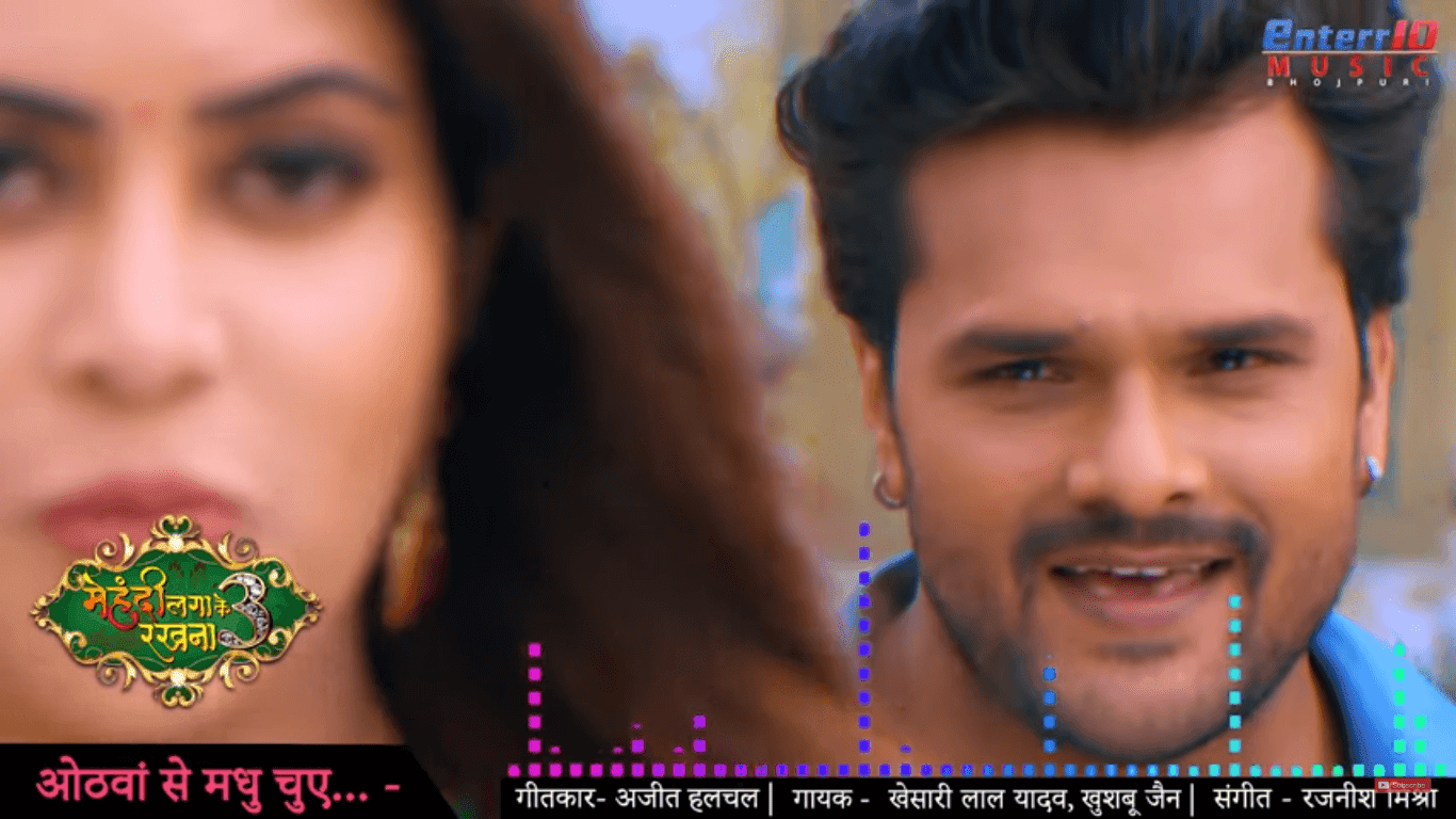Othwa Se Madhu Chuye lyrics in Hindi