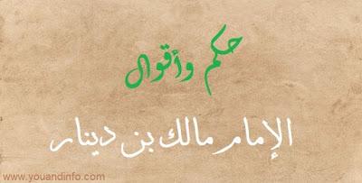 أجمل حكم وأقوال الإمام مالك بن دينار