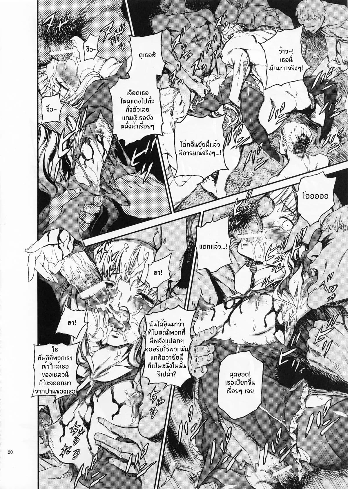 อ่านการ์ตูน (C83) [Ikujinashi no Fetishist] Eros&Agape (Fate hollow ataraxia) ภาพที่ 19