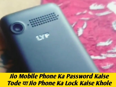 Jio Mobile Phone Ka Password Kaise Tode