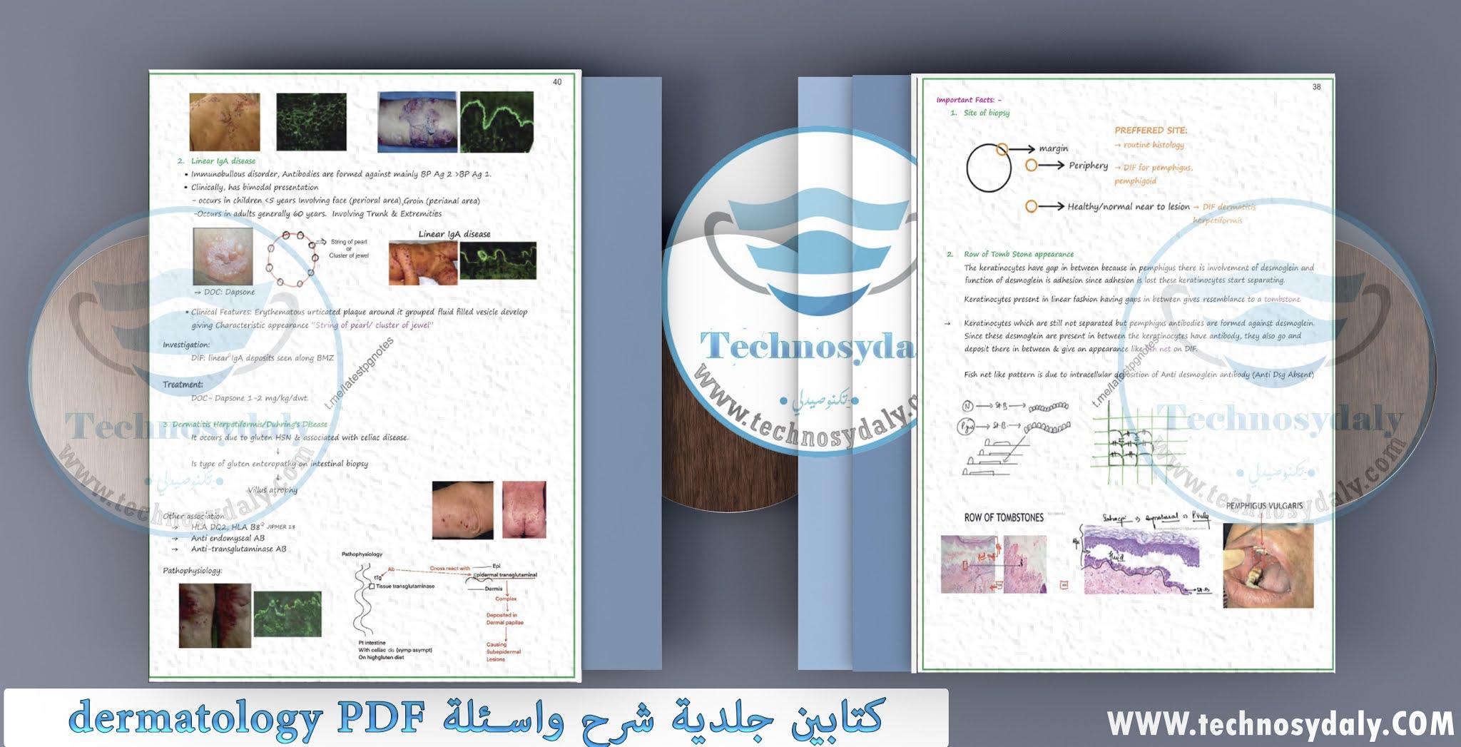 كتابين جلدية شرح واسئلة dermatology PDF