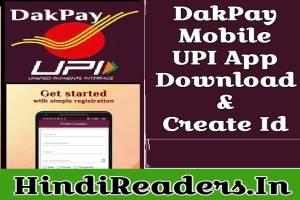 [डाउनलोड] DakPay App डाक-पे मोबाइल ऐप रजिस्ट्रेशन इंडिया पोस्ट