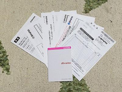 書類とSIMカード
