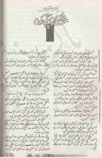 Khushboo ki ropehli kiran by Afshan Afridi