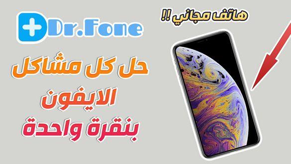 برنامج سحري لاصلاح اي هاتف ايفون كيف ما كان المشكل !! مسابقة لربح هاتف iPhone Xs Max !!