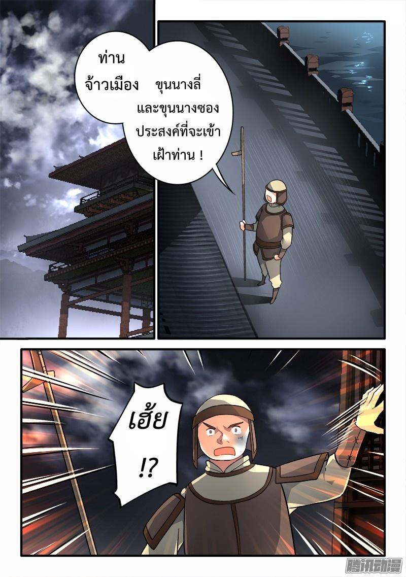 อ่านการ์ตูน Spirit Blade Mountain 190 ภาพที่ 2