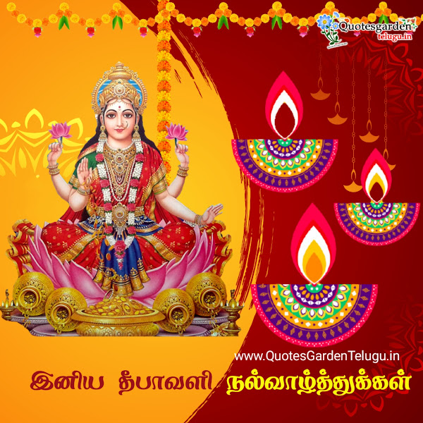 Latest-Diwali-{Deepavali}-greetings-wishes-messages-Nalvaltukkal-in-Tamil-images