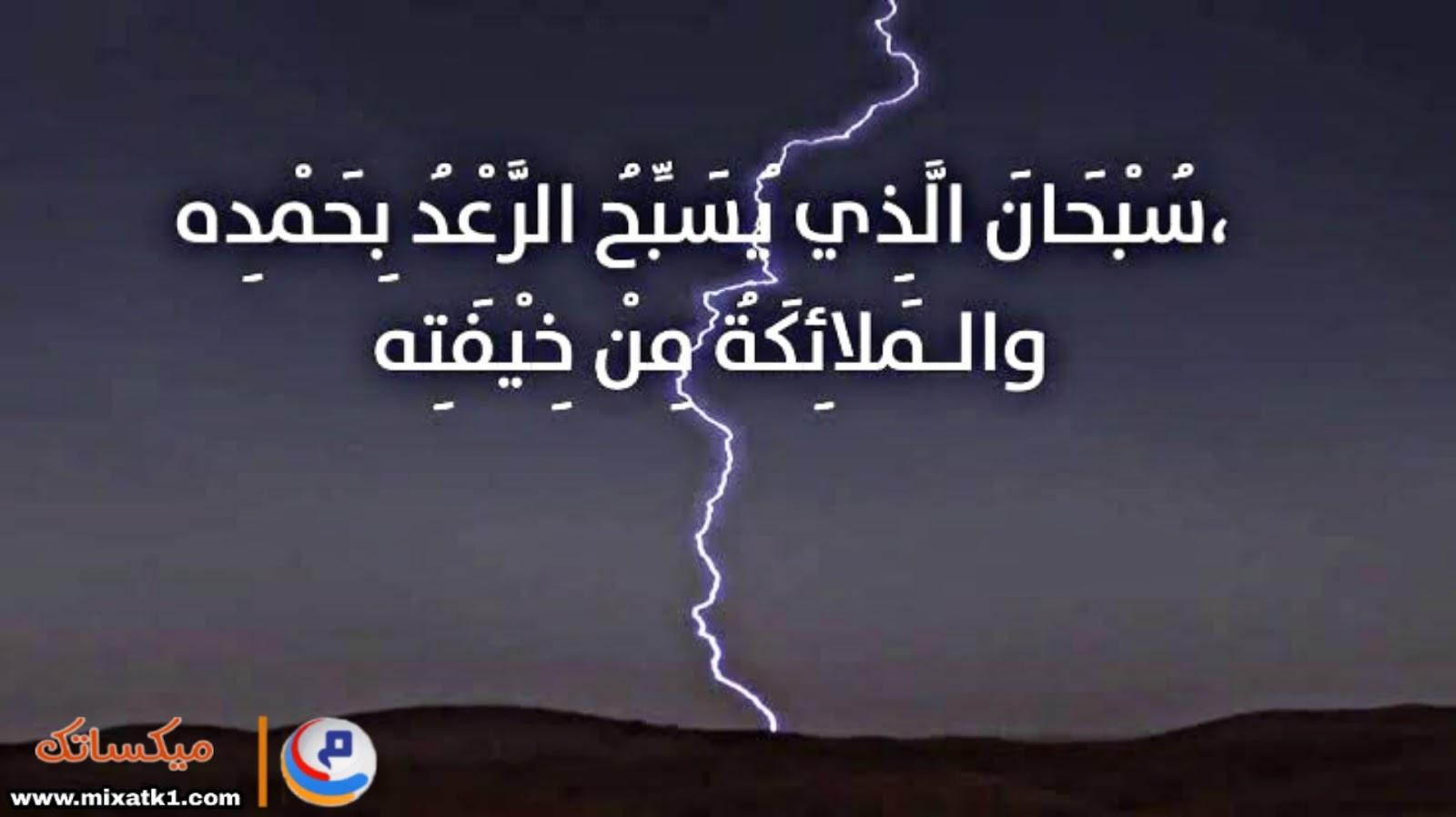 دعاء البرق والرعد,دعاء الرعد والبرق,دعاء البرق,سبحان الذي يسبح الرعد بحمده والملائكة من خيفته,دعاء الرعد والبرق والمطر,ادعية المطر,دعاء المطر والبرق,دعاء المطر والرعد,دعاء المطر