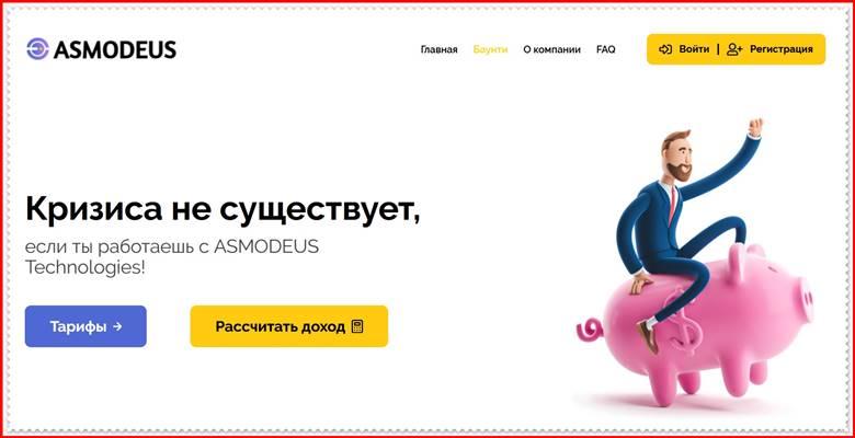 Мошеннический сайт asmodeus.fun – Отзывы, развод, платит или лохотрон? Мошенники ASMODEUS