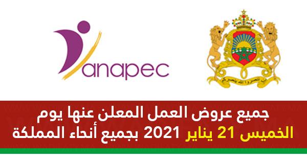 offres Anapec