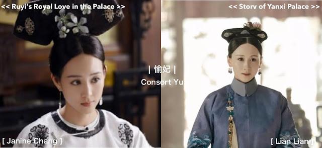 Consort Yu Janine Chang Lian Lian