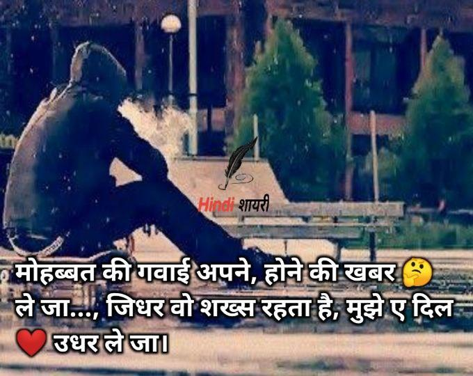 sad love shayari in hindi sms