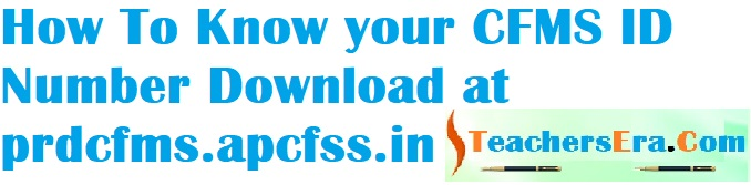 How To Know your CFMS ID Number Download at prdcfms.apcfss.in