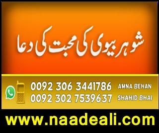 shohar-ko-apna-banane-ki-dua-naad-e-ali -https://www.naadeali.com/