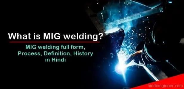 मिग वेल्डिंग क्या है? MIG welding full form, Process, Definition, History
