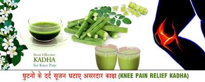 शीध्र घुटनें दर्द ठीक करे यह काढ़ा Fast Knee Pain Relief Kadha in Hindi