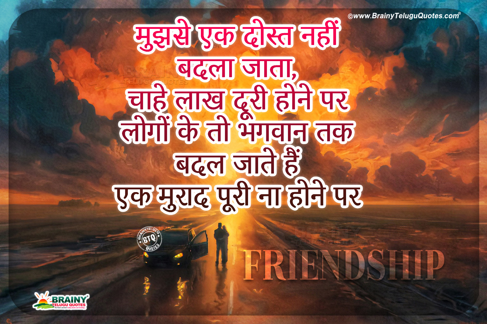 friendship quotes messages in hindi heart touching hindi