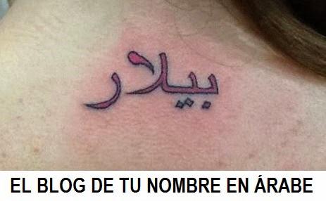 Tatuajesde letras arabes: el nombre de Pilar