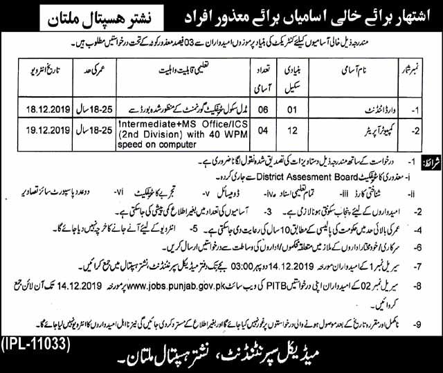 Jobs in Nishtar Hospital Multan 29 Nov 2019