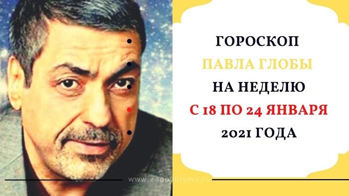 Гороскоп Павла Глобы на неделю с 18 по 24 января 2021 года