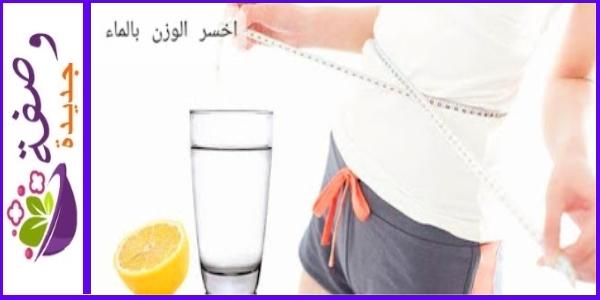 فقدان الوزن بالماء