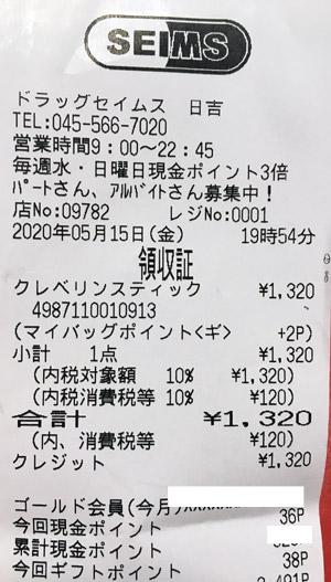 ドラッグセイムス 日吉店 2020/5/15 のレシート