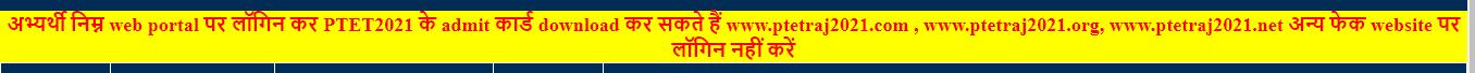 Rajasthan PTET Admit Card 2021