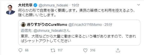 緊急事態宣言 名古屋飛ばし